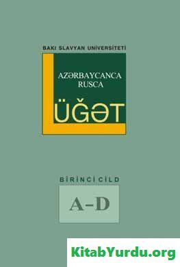 Azərbaycanca Rusca Lugət 1 Ci Cild Kitabyurdu Org