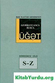 Azərbaycanca Rusca Lugət 4 Cu Cild Kitabyurdu Org